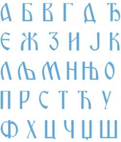 natpis-azbuka
