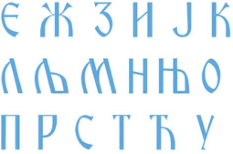 Српски језик званичан за ђаке у Француској