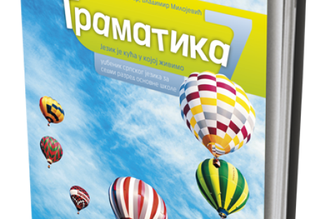 Српски језик – вежбе