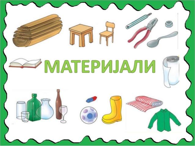 materijali-1-638