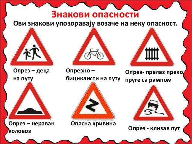 saobracajni-znaci-obrada-5-638 (1)