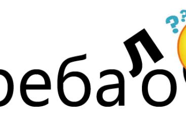 Pravilna upotreba glagola TREBATI