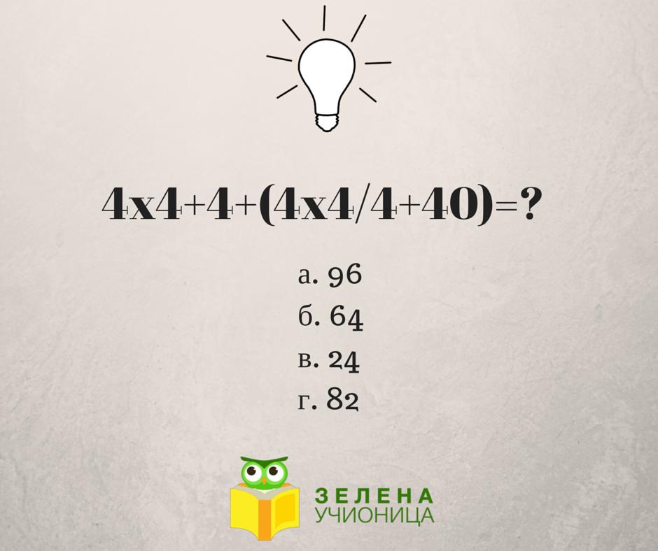 4x4+4+(4x4-4+40)=- (1)