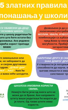 5 златних правила понашања у школи