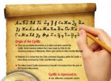 Српски језик кроз историју