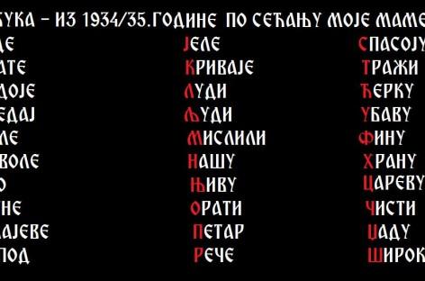 Како се азбука некад учила