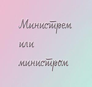 ministrom