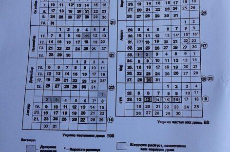 Kaлендар за школску 2017/2018. годину