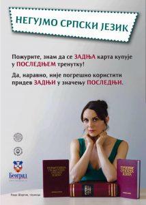 Negujmo srpski jezik1_1000x0