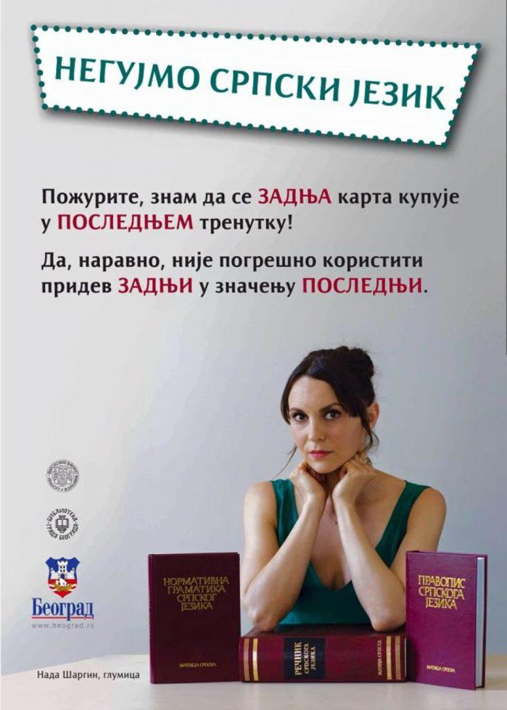 9 - Nepravilni izrazi u našem jeziku. - Page 2 Negujmo-srpski-jezik1_1000x0-731x1024