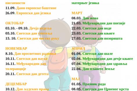 Важни датуми у школској 2016/2017