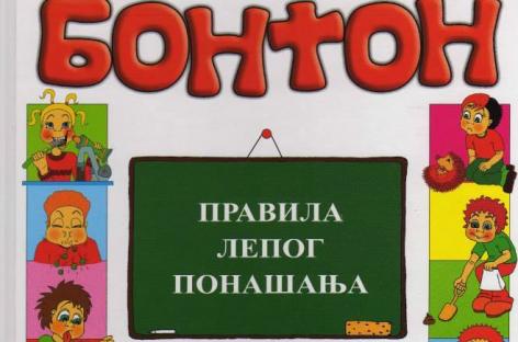 Дечји бонтон – правила понашања
