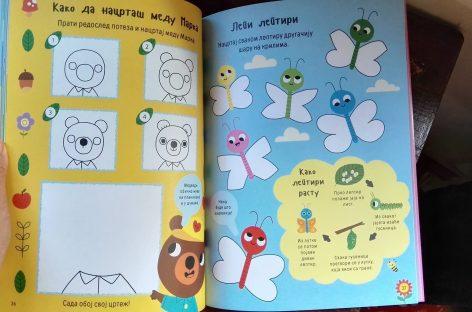 Поклањамо књигу за децу, препуну шаблона, задатака и модела за прављење