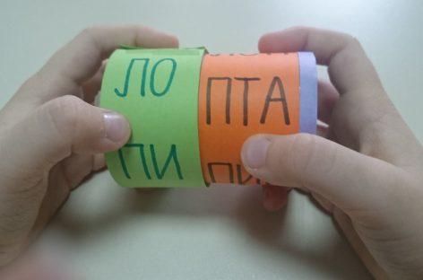 Игра која подстиче развој говора и језика, вежба и развија спретност, пажњу и креативност