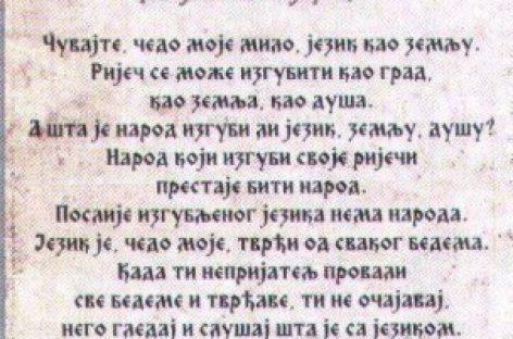 Завјештање Стефана Немање