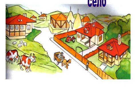 Град и село