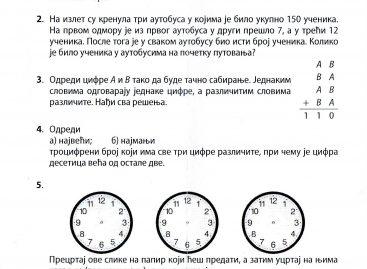 Математика -задаци и решења са Општинског такмичења 2017.
