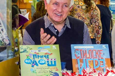 Проф. др Симеон Маринковић: За срећан живот детета потребни су одређени услови