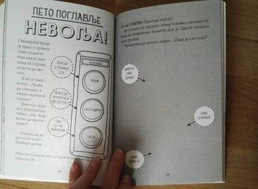ПОКЛАЊАМО: Књигу која развија машту јер је уз писце пише и – читалац!