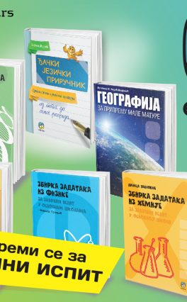Мала матура 2017 – како се припремити и коју литературу користити