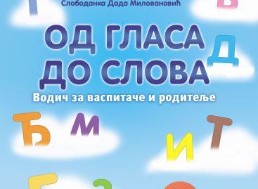 Како родитељи и васпитачи треба да припремају дете за учење првих слова