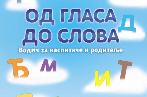 Kako roditelji i vaspitači treba da pripremaju dete za učenje prvih slova