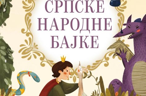 """POKLANJAMO knjigu """"Srpske narodne bajke"""""""