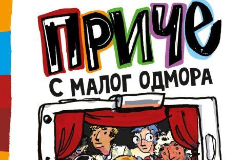 Приче с малог одмора (или како младе мотивисати да посете позориште)