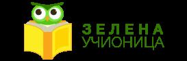 Зелена учионица