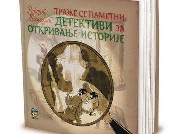 Траже се паметни детективи за решавање мистерије!