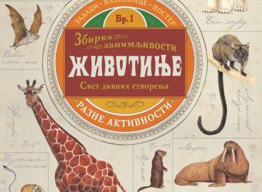 ПОКЛАЊАМО: Књигу о животињама за које нисте чули (и онима које већ познајете)