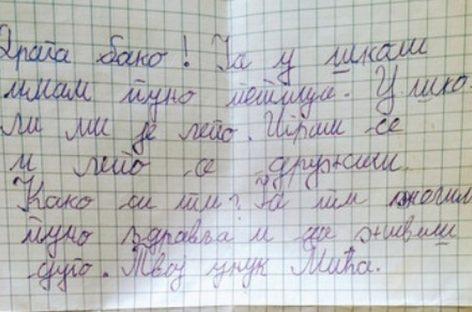Бако, прочитао сам писмо које сам ти послао пре 22 године – и заплакао