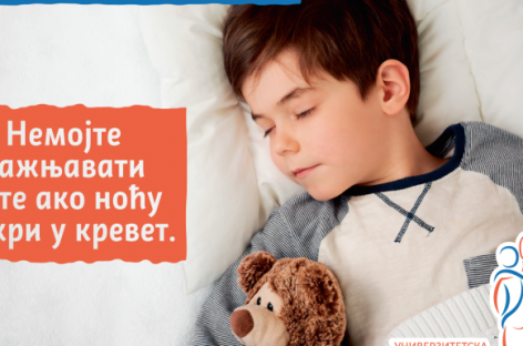 Зашто деца пишке у кревет и шта родитељи не смеју да раде