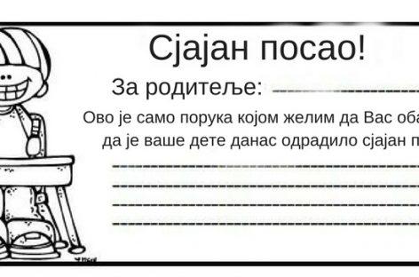 Порука за родитеље: Ваше дете је данас одрадило сјајан посао!