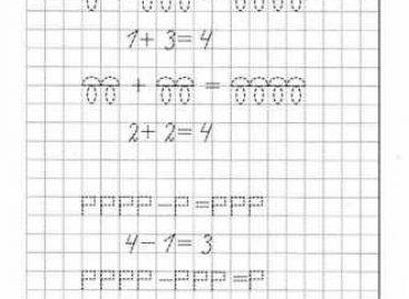 Математика – први разред