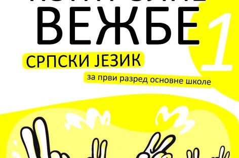 Kontrolni zadaci iz srpskog jezika – Kreativni centar