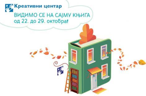 Издања Креативног центра на попусту до 80%!