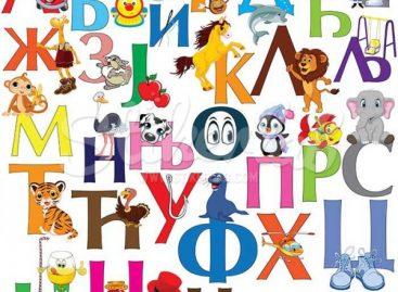 Писање великог слова у писању имена животиња – провера