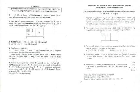 Задаци и решења са општинског такмичења из математике 2018. године