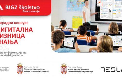 Наградни конкурс: Постани и ти наставник за дигитално доба!