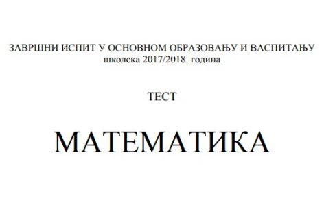 Решења теста из математике – завршни испит 2018