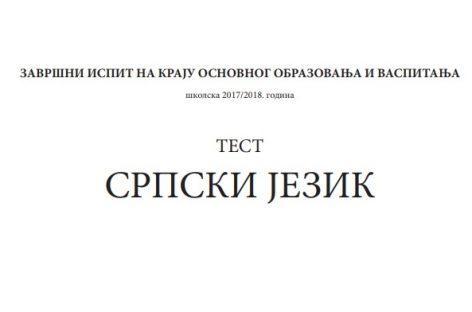 Решења теста из српског језика – завршни испит 2018.