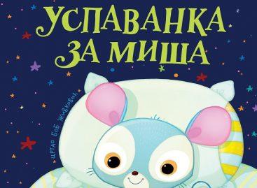ПОКЛАЊАМО: Успаванка за миша – нова књига за лаку ноћ за најмлађе