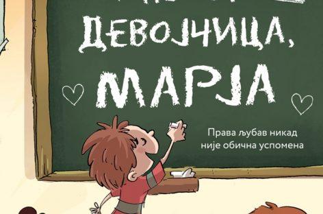 """ПОКЛАЊАМО нову књигу најчитанијег дечјег писца – """"Пета девојчица, Марја"""""""