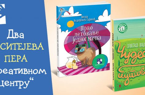 Деца су бирала најбоље дечје књиге – Креативном центру две награде Доситејево перо за 2017. годину.