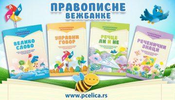 Da deca pišu pravilno od prvog školskog dana – Pčeličine pravopisne vežbanke