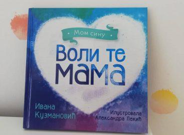 Воли те мама – поклањамо књигу за маме дечака