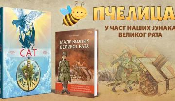Veliki rat u savremenoj književnosti za decu