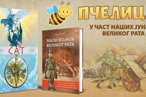 Велики рат у савременој књижевности за децу