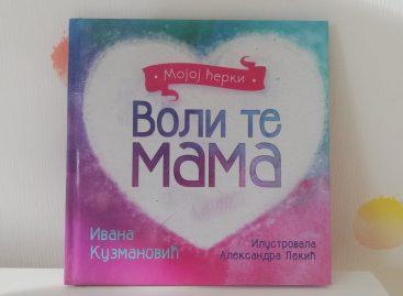 Мојој ћерки – воли те мама (књига за све маме девојчица)